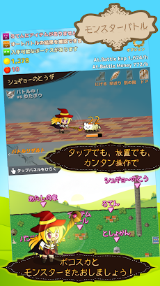 ひらけードア! - タップゲーム&放置ゲーム&お店経営RPGのおすすめ画像2