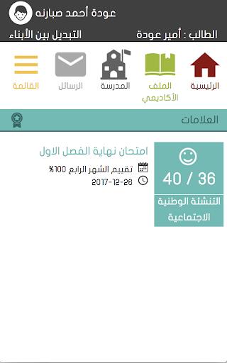 eschool palestine 1.0.0 Screenshots 4