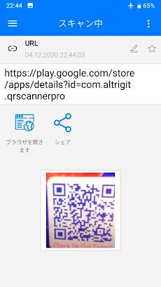 QR Code Scannerのおすすめ画像4