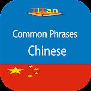 speak Chinese - study Chinese daily