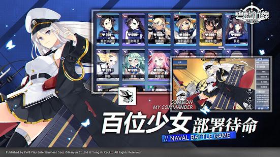 碧藍航線 6.0.11 screenshots 3