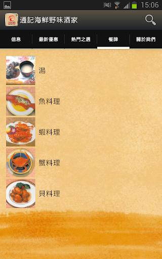 通記海鮮野味酒家 For PC Windows (7, 8, 10, 10X) & Mac Computer Image Number- 8