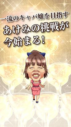 夜の蝶あけみ -美しいキャバ嬢を目指す無料の育成ゲーム-のおすすめ画像5