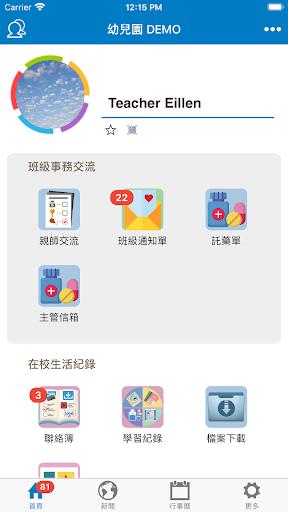 智慧學校 3.3.16 screenshots 1