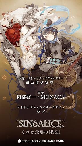 SINoALICE ーシノアリスー 64.1.2 screenshots 1