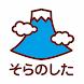 富士山登山おたすけアプリ