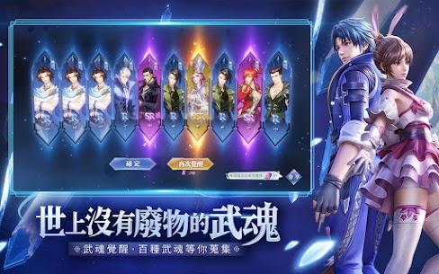 斗羅大陸3D:魂師對決 3
