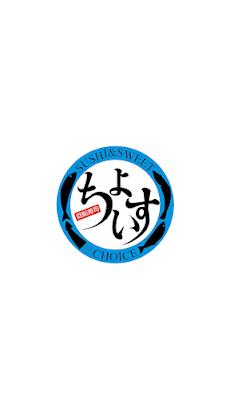 回転寿司ちょいすのおすすめ画像1