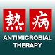 Sanford Guide:Antimicrobial Rx - 医療アプリ