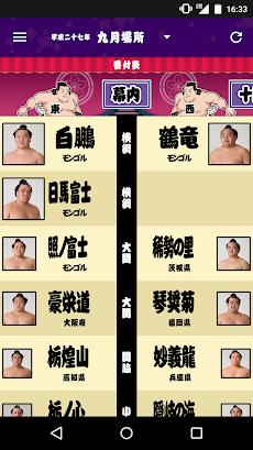 日本相撲協会公式アプリ「大相撲」のおすすめ画像3