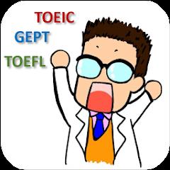 瘋狂背單字 - 【TOEIC + TOEFL + 全民英檢】