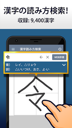 漢字読み方手書き検索辞典のおすすめ画像1