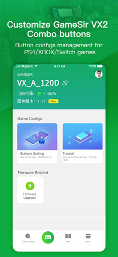 GameSir,GameSir World,controller,firmware upgrade  screenshots 2
