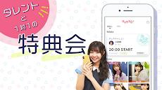 チェキチャ!〜タレントとアプリで特典会するならチェキチャ!〜のおすすめ画像1