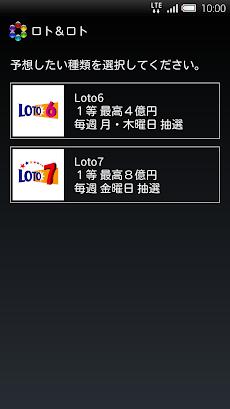 ロト&ロト Loto6、Loto7の当選確率最大化予想アプリのおすすめ画像1