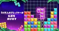 ブロックパズルのおすすめ画像1
