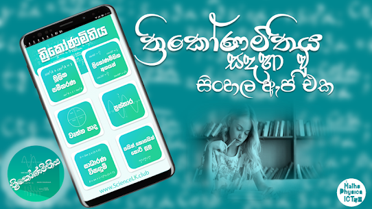 Trikonamithiya ත්රිකෝණමිතිය  Apps For Pc – Free Download In Windows 7/8/10 And Mac Os 1