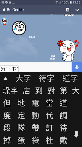 Chaozhuyin 3.3.12 Screenshots 6