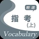 指考精選詞彙(上)--第一級,第二級,第三級詞彙3040個!