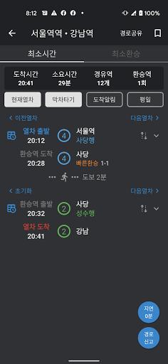 Korea, Seoul Metro Navi screenshots apkspray 7