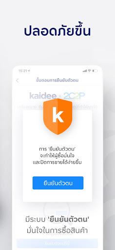 Kaidee u0e41u0e2bu0e25u0e48u0e07u0e0au0e49u0e2du0e1bu0e0bu0e37u0e49u0e2du0e02u0e32u0e22u0e2du0e2du0e19u0e44u0e25u0e19u0e4c android2mod screenshots 4