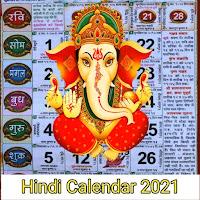 Hindi Calendar 2021  हिंदी कैलेंडर 2021, Panchang