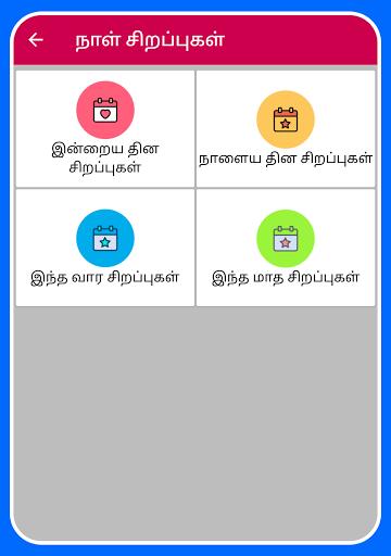 Tamil Calendar 2021 Tamil Calendar Panchangam 2021 6.4 Screenshots 11