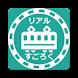 リアルすごろく@駅 - Androidアプリ