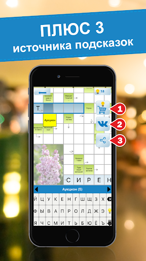 Crossword puzzles - My Zaika apktram screenshots 1