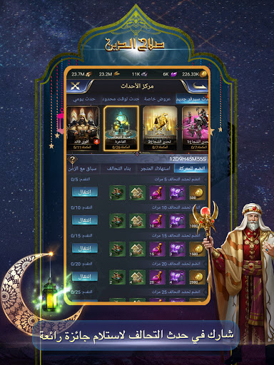 Saladin 2.0.291 screenshots 13