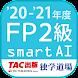 FP技能検定2級問題集SmartAI FP2級アプリ '20-'21年度版
