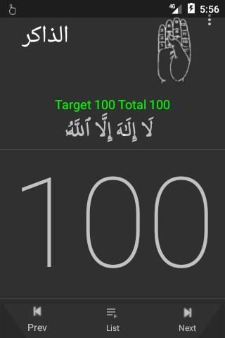 Daakir Dikr- Count Tasbeeh Even When Phone Locked! 1.0.0.2.06 screenshots 2