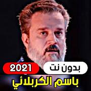 ِalrradud  Basem Karbalai 2021 (without internet)