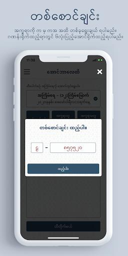 u1011u102e - Hti Pauk Sin (Aung Bar Lay Lottery Result) 1.2.9 Screenshots 2