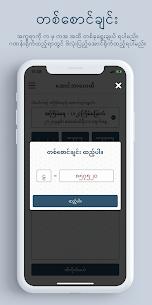 ထီ – Hti Pauk Sin (Aung Bar Lay Lottery Result) 2