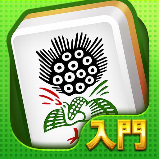 初心者向け無料麻雀|国士【入門編】- オフラインでも遊べるマージャンアプリ