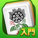 初心者向け無料麻雀 国士【入門編】- オフラインでも遊べるマージャンアプリ