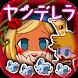 放置育成ゲーム ヤンデレラ~もうふたつめの物語~ - Androidアプリ