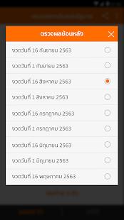 Lotto Thai (u0e15u0e23u0e27u0e08u0e1cu0e25u0e2au0e25u0e32u0e01) 2.5.1 Screenshots 4