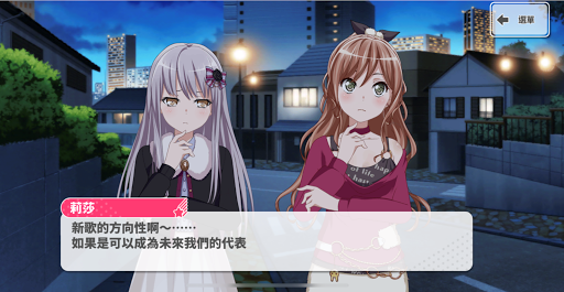 BanG Dream! u5c11u5973u6a02u5718u6d3eu5c0d 4.7.1 screenshots 8