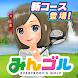 みんゴル - Androidアプリ