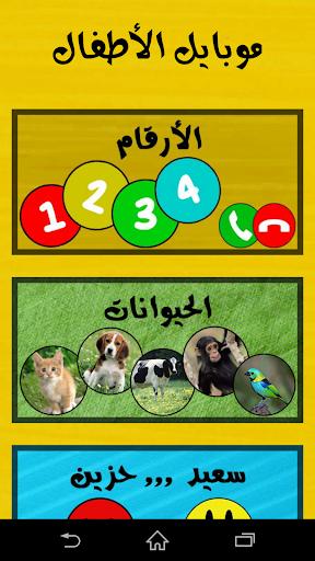Baby phone 1.5.2 screenshots 2