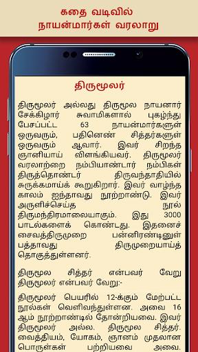 Tamilnadu Hindu Siva Temples For PC Windows (7, 8, 10, 10X) & Mac Computer Image Number- 28