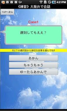 【声優ボイスアプリ】声優方言講座 堀川りょう大阪弁編のおすすめ画像5