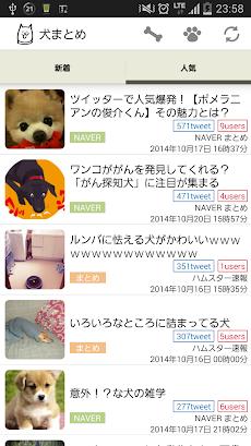犬まとめ - ワンコ専門ニュースまとめアプリのおすすめ画像1