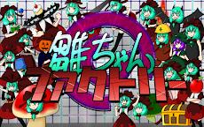 雛ちゃんファクトリー 【東方】のおすすめ画像1