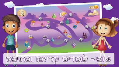 הכנה לכיתה א משחקי לימוד קריאה screenshot thumbnail
