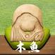 木魚(猫入り) - Androidアプリ