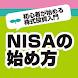 NISA(ニーサ)の始め方 初心者向け株式投資用語解説 - Androidアプリ