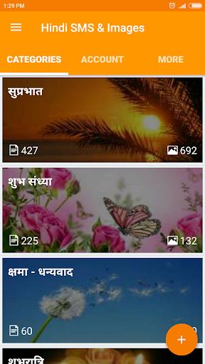 HINDI GIF Shayari & SMS screenshots 1